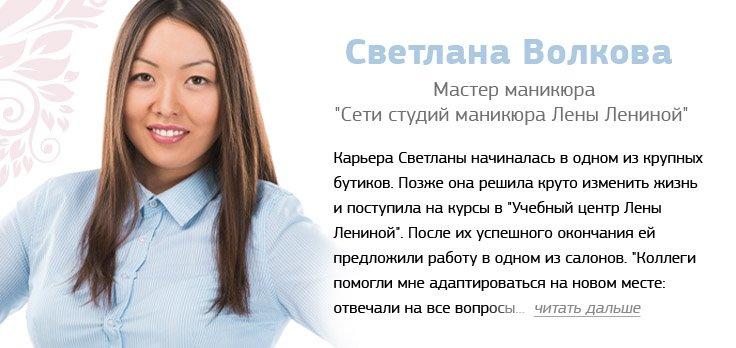 Резюме мастер маникюра в омске