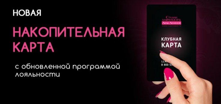 Студия маникюра Лены Лениной: Клубная программа